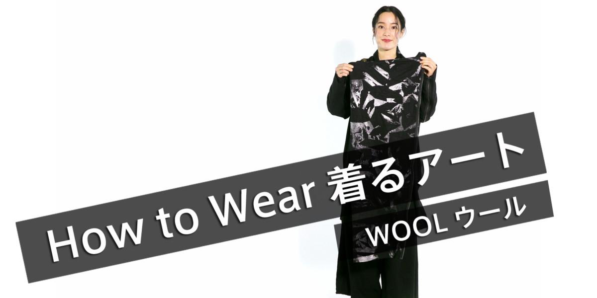 How to Wear 進化版コートストール[ウール版]
