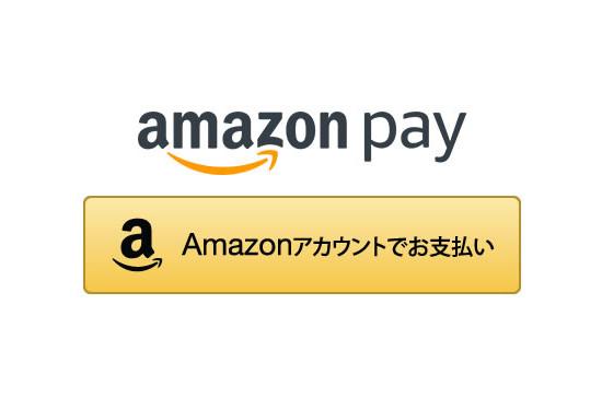 AmazonPay決済スタート